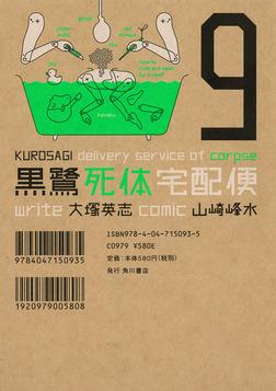 黒鷺死体宅配便(9)-電子書籍