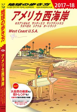 地球の歩き方 B02 アメリカ西海岸 2017-2018-電子書籍
