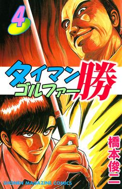 タイマンゴルファー勝(4)-電子書籍