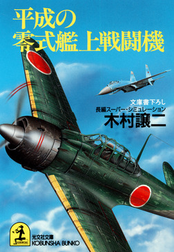 平成の零式艦上戦闘機-電子書籍