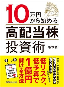 10万円から始める高配当株投資術―――低リスク、低予算で1億円儲ける方法-電子書籍