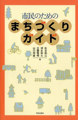 市民のためのまちづくりガイド-電子書籍