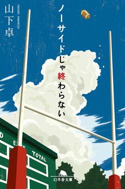 ノーサイドじゃ終わらない-電子書籍