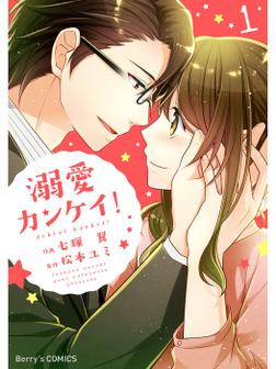 溺愛カンケイ!1巻-電子書籍