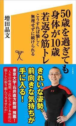 50歳を過ぎても身体が10歳若返る筋トレ こうすれば愉しく無理せずに続けられる-電子書籍