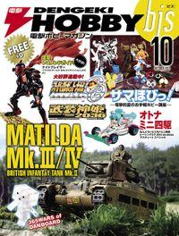 電撃ホビーマガジンbis 2012年10月号