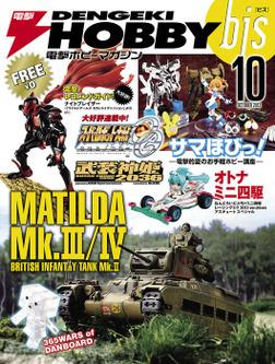 電撃ホビーマガジンbis 2012年10月号-電子書籍