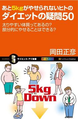 あと5kgがやせられないヒトのダイエットの疑問50-電子書籍