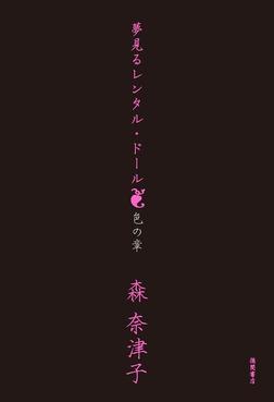 夢見るレンタル・ドール 色の章<新装版>-電子書籍