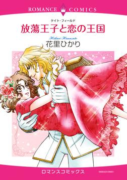 放蕩王子と恋の王国-電子書籍