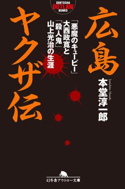 広島ヤクザ伝 「悪魔のキューピー」大西政寛と「殺人鬼」山上光治の生涯-電子書籍
