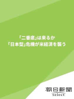 「二番底」は来るか 「日本型」危機が米経済を襲う-電子書籍