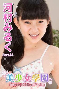美少女学園 河村みるく Part.14-電子書籍
