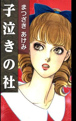 子泣きの杜-電子書籍