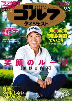 週刊ゴルフダイジェスト 2019/9/3号-電子書籍