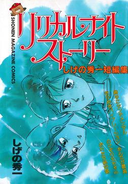 リリカル・ナイト・ストーリー-電子書籍