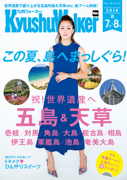 KyushuWalker九州ウォーカー 2018 夏-電子書籍