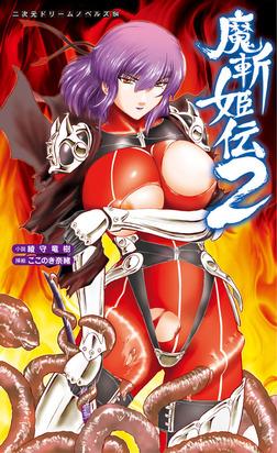 魔斬姫伝2[電子オリジナル版]-電子書籍