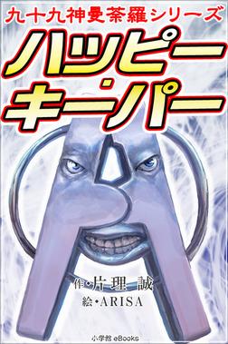 九十九神曼荼羅シリーズ ハッピー・キーパー-電子書籍