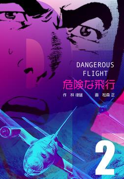 危険な飛行 2-電子書籍