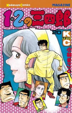 1・2の三四郎(20)-電子書籍