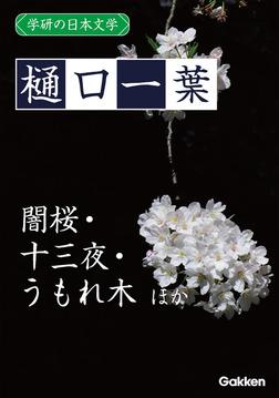 学研の日本文学 樋口一葉 闇桜 うもれ木 十三夜 うつせみ ゆく雲-電子書籍