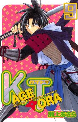 KAGETORA(9)-電子書籍