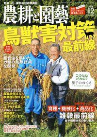 農耕と園芸2018年12月号