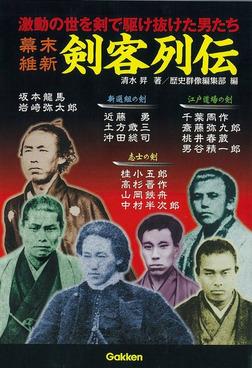幕末維新剣客列伝-電子書籍