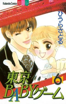 東京BABYゲーム(6)-電子書籍