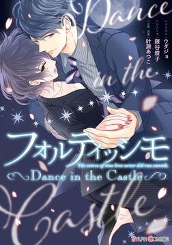 フォルティッシモ Dance in the Castle-電子書籍