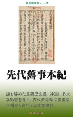 先代旧事本紀-電子書籍