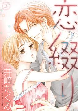 恋綴り 2話-電子書籍