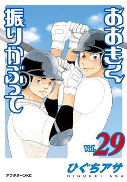 おおきく振りかぶって(29)-電子書籍