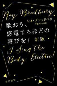 歌おう、感電するほどの喜びを!〔新版〕