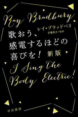 歌おう、感電するほどの喜びを!〔新版〕-電子書籍