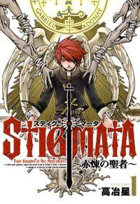 【期間限定 無料お試し版】スティグマータ -赤煉の聖者-