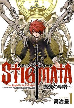 【期間限定 無料お試し版】スティグマータ -赤煉の聖者- 1巻-電子書籍