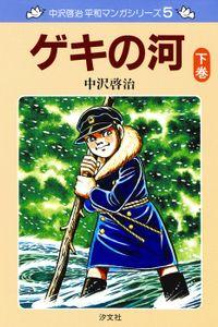 中沢啓治 平和マンガシリーズ 5巻 ゲキの河 下巻