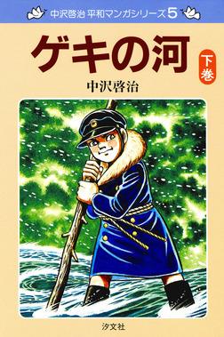 中沢啓治 平和マンガシリーズ 5巻 ゲキの河 下巻-電子書籍