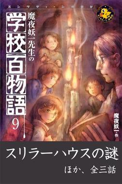 魔夜妖一先生の学校百物語9 スリラーハウスの謎 ほか-電子書籍