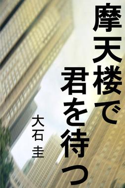摩天楼で君を待つ-電子書籍