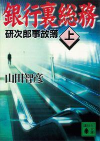 研次郎事故簿(講談社文庫)