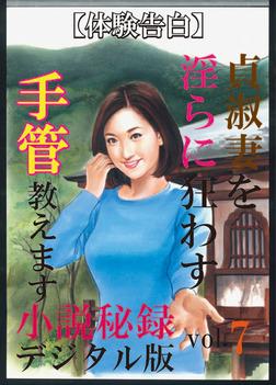 【体験告白】貞淑妻を淫らに狂わす手管教えます-『小説秘録』デジタル版 vol.7-電子書籍