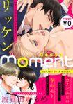 【無料】moment vol.16/2018 winter