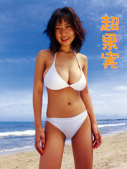 夏目理緒1st.写真集 超果実-電子書籍
