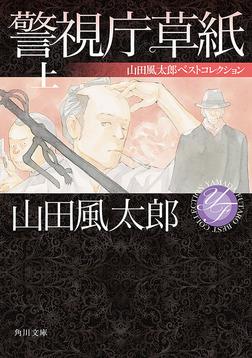 警視庁草紙 上 山田風太郎ベストコレクション-電子書籍