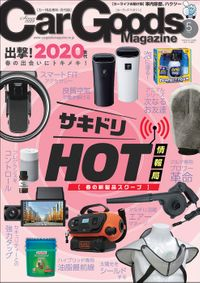 Car Goods Magazine