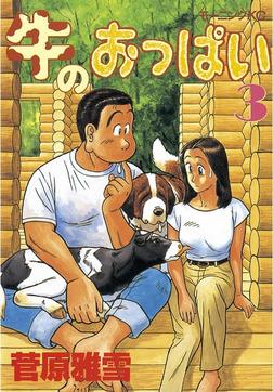 牛のおっぱい(3)-電子書籍