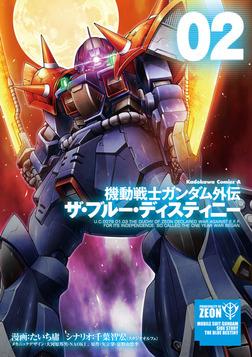 機動戦士ガンダム外伝 ザ・ブルー・ディスティニー(2)-電子書籍